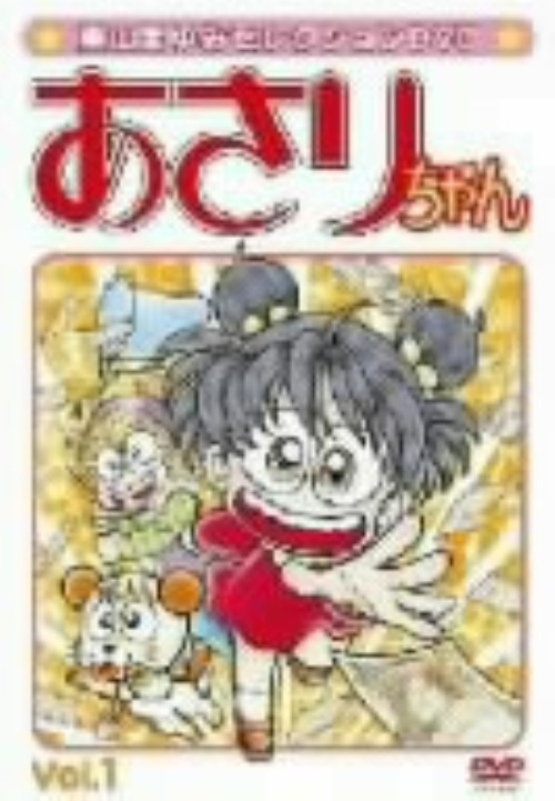 【中古】1.あさりちゃん・セレクション 【DVD】