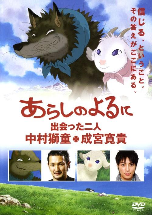 【中古】あらしのよるに 出会った二人 中村獅童×… 【DVD】/中村獅童