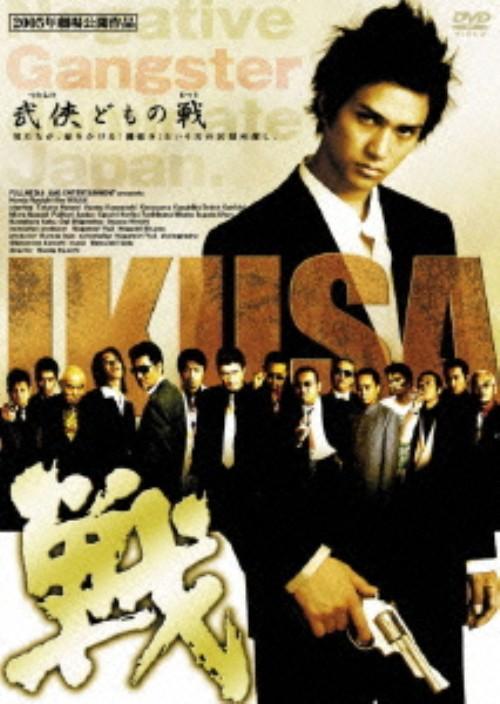 【中古】戦 IKUSA 【DVD】/高野八誠