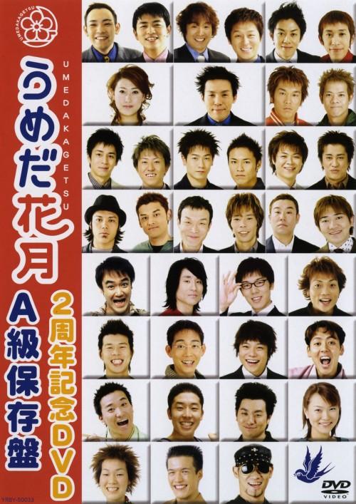 【中古】うめだ花月 2周年記念DVD A級保存盤 【DVD】/FUJIWARA