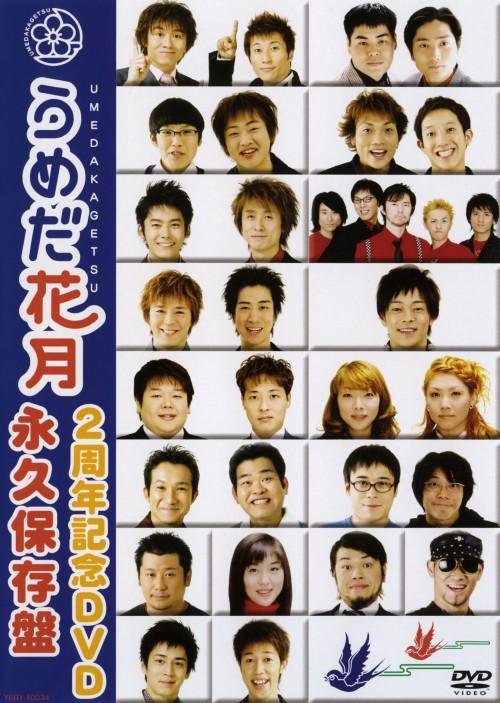 【中古】2.うめだ花月 2周年記念DVD … (完) 【DVD】/FUJIWARA
