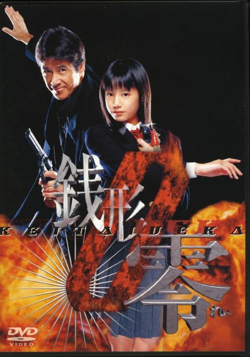 【中古】1.ケータイ刑事 銭形零 BOX 【DVD】/夏帆