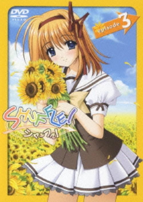 【中古】初限)3.SHUFFLE! 【DVD】/杉田智和