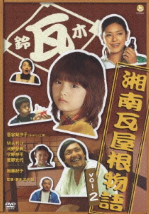 【中古】2.湘南瓦屋根物語 【DVD】/菅谷梨沙子