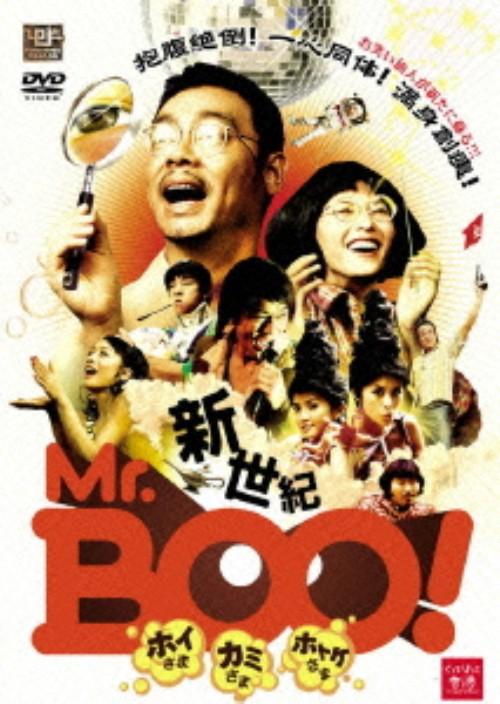 【中古】新世紀Mr.Boo! ホイさま カミさま ホトケさま 【DVD】/ラウ・チンワン