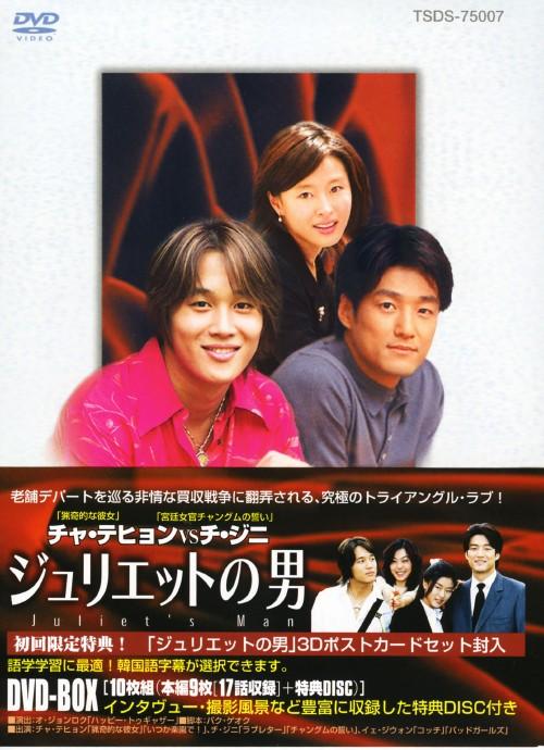【中古】ジュリエットの男 BOX 【DVD】/チャ・テヒョン