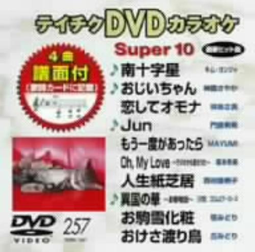 【中古】257.Super10 演歌編 【DVD】