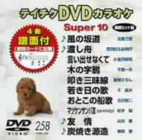 【中古】258.Super10 演歌編 【DVD】