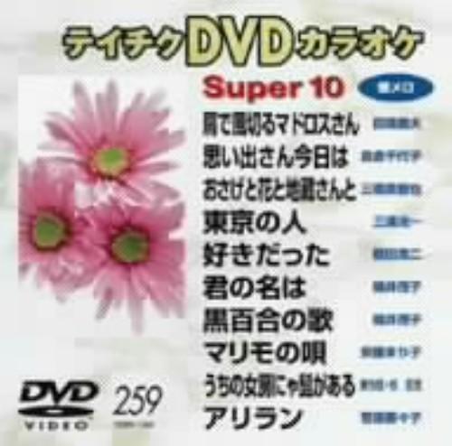 【中古】259.Super10 演歌編 【DVD】