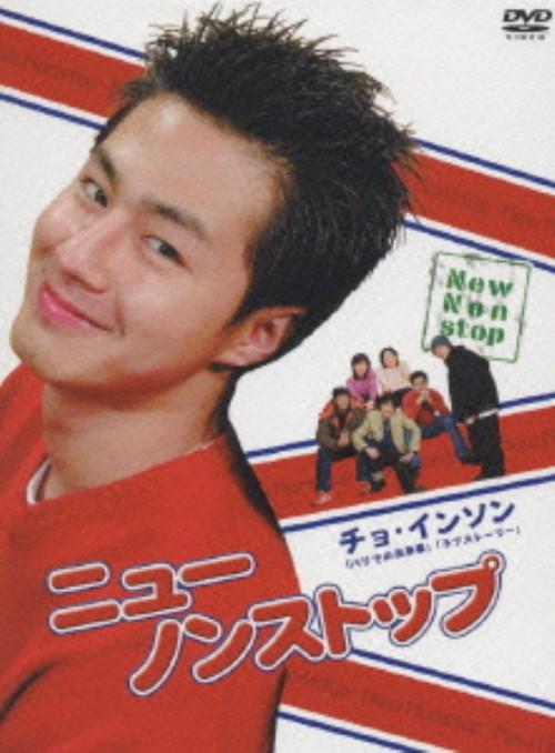 【中古】ニューノンストップ BOX 【DVD】/チョ・インソン