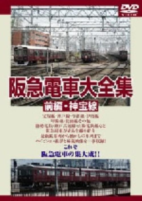 【中古】阪急電車のすべて−神戸線・宝塚線編− 【DVD】