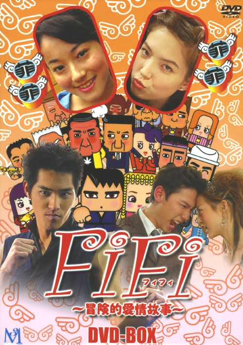 【中古】FiFi 冒険的愛情故事 BOX 【DVD】/ラン・ジェンロン