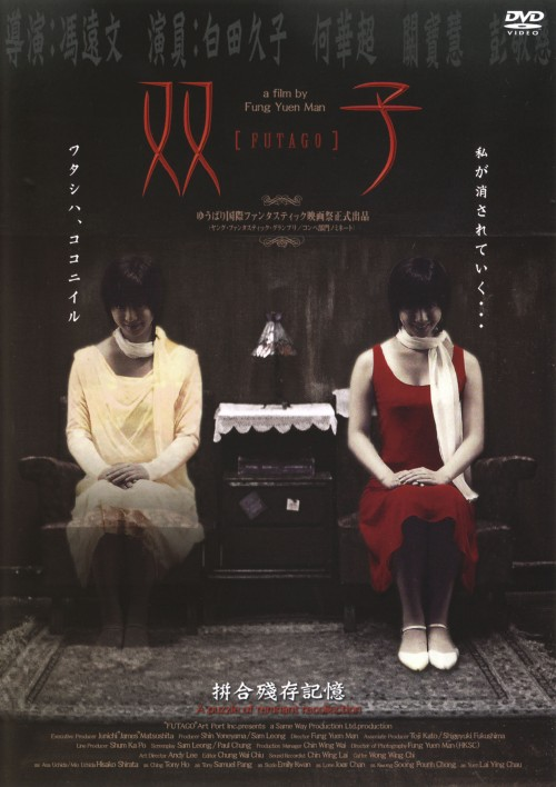 【中古】双子 【DVD】/しらたひさこ