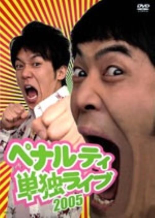 【中古】ペナルティ単独ライブ2005 【DVD】/ペナルティ