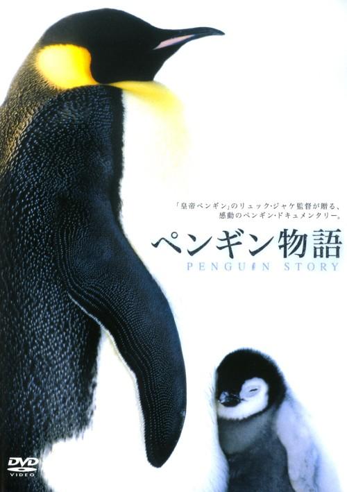 【中古】ペンギン物語 【DVD】