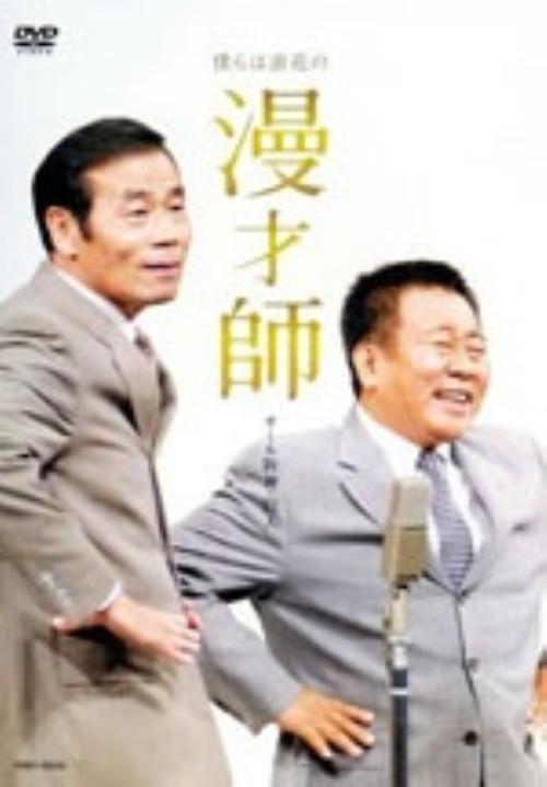 【中古】僕らは浪花の漫才師 【DVD】/オール阪神・巨人