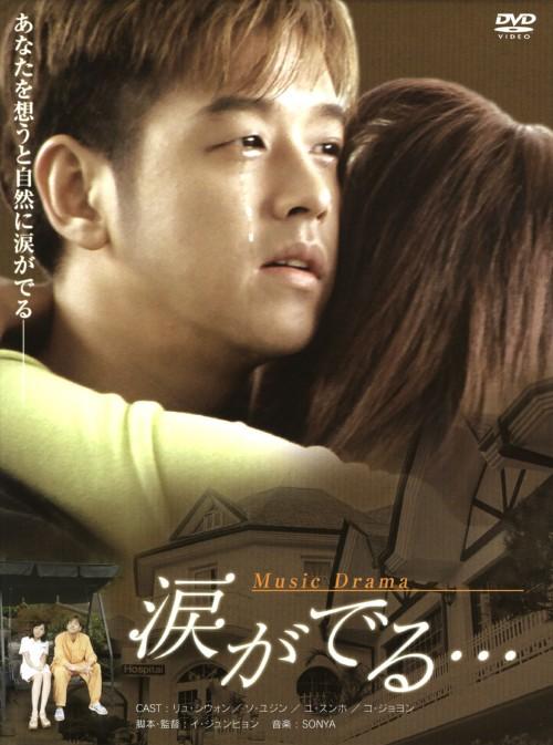 【中古】ミュージック・ドラマ「涙がでる…」 【DVD】/リュ・シウォン