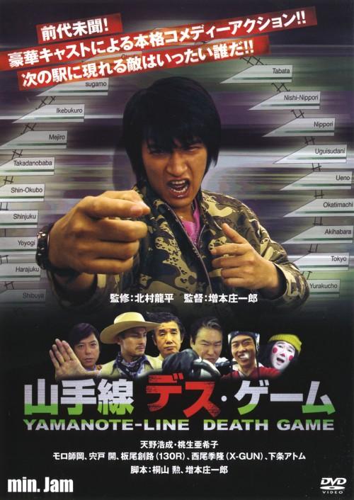 【中古】min.jam 山手線デスゲーム 【DVD】/天野浩成