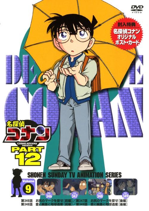 【中古】9.名探偵コナン PART12 【DVD】/高山みなみ