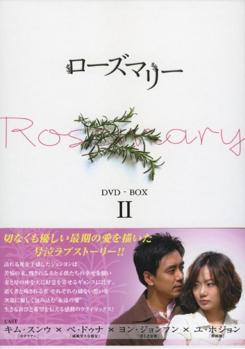 【中古】2.ローズマリーBOX 【DVD】/キム・スンウ