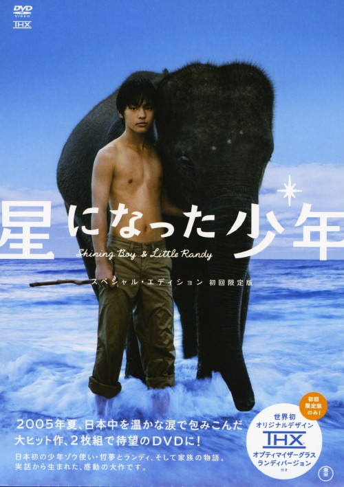 【中古】星になった少年 スペシャル・ED 【DVD】/柳楽優弥