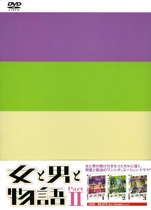 【中古】2.女と男と物語 Part2 BOX 【DVD】/小泉今日子