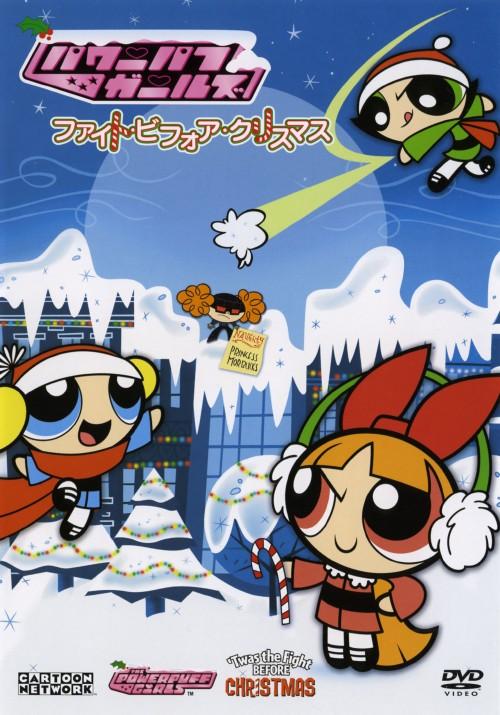 【中古】パワーパフ・ガールズ ファイト・ビフォア・クリスマス 【DVD】/キャサリン・キャバディーニ