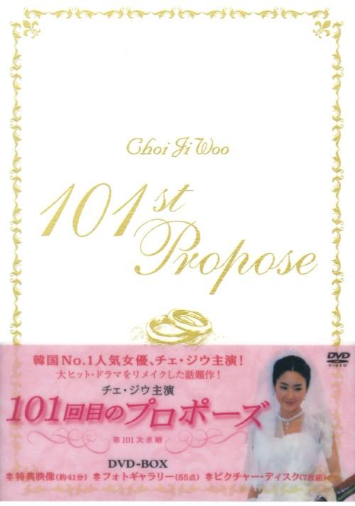 【中古】101回目のプロポーズ BOX 【DVD】/チェ・ジウ