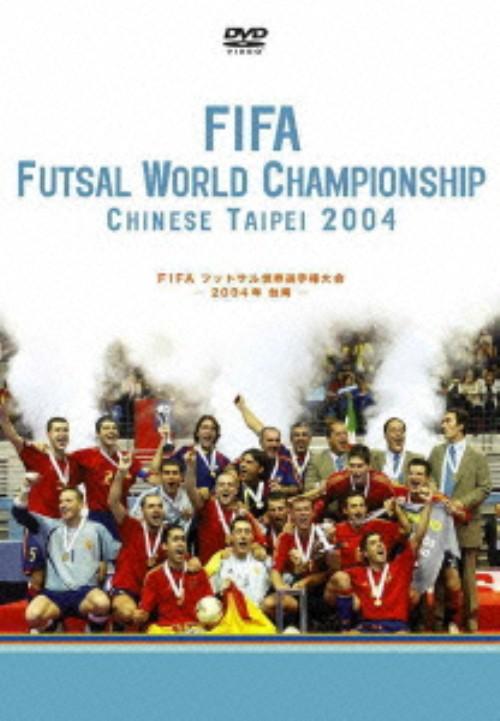 【中古】FIFAフットサル世界選手権 2004台湾 ハイライト&ファイナル 【DVD】