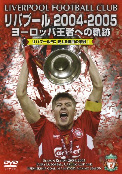 【中古】リバプール 2004-2005 ヨーロッパ王者への軌跡 【DVD】