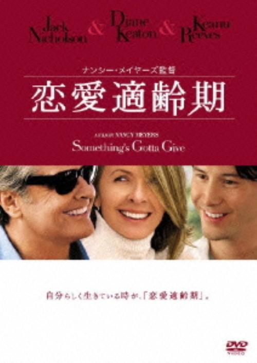 【中古】期限)恋愛適齢期 【DVD】/ジャック・ニコルソン