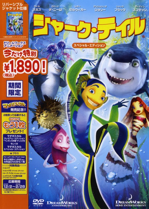 【中古】期限)シャーク・テイル SP・ED 【DVD】/ウィル・スミス