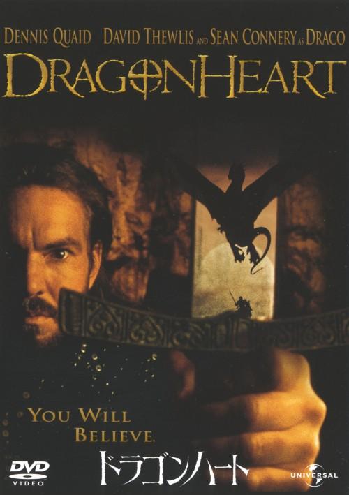【中古】期限)ドラゴンハート 【DVD】/デニス・クエイド