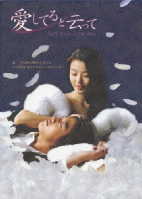 【中古】愛してると云って BOX 【DVD】/キム・レウォン