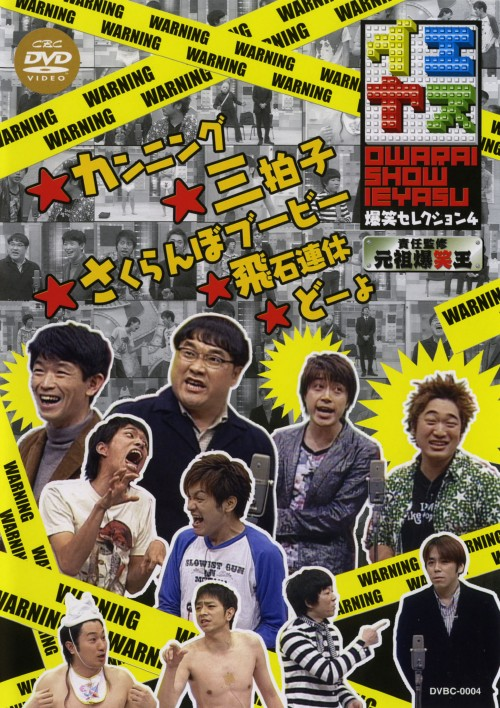 【中古】4.イエヤス 爆笑セレクション 【DVD】