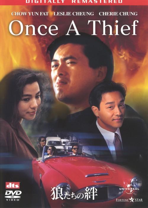 【中古】狼たちの絆 (1991) デジタル・リマスター版 【DVD】/チョウ・ユンファ