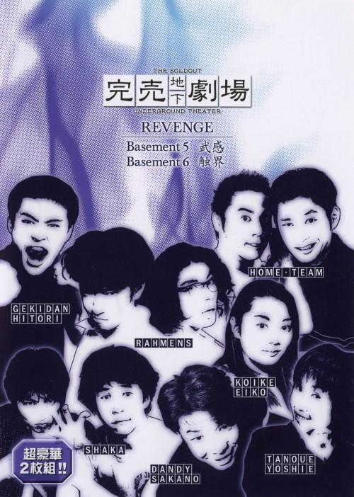 【中古】完売地下劇場 REVENGE B5/B6 【DVD】/ラーメンズ