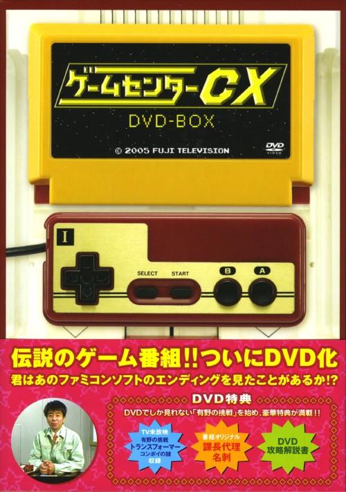 【中古】1.ゲームセンターCX BOX 【DVD】/有野晋哉