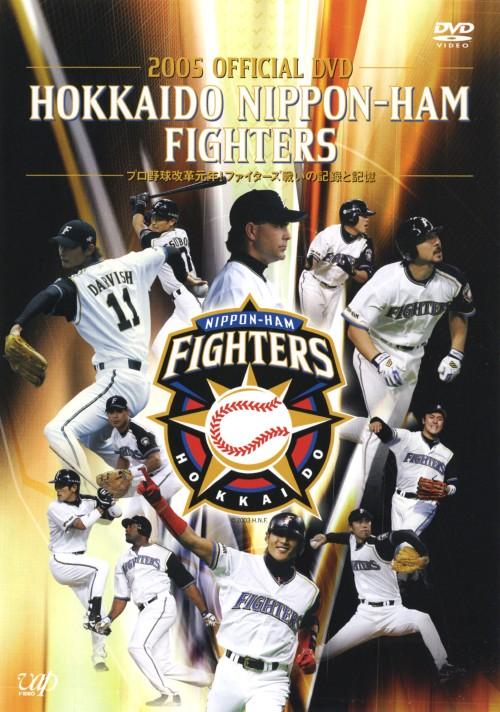 【中古】2005オフィシャルDVD 激闘!北海道日本ハムファイターズ【DVD】
