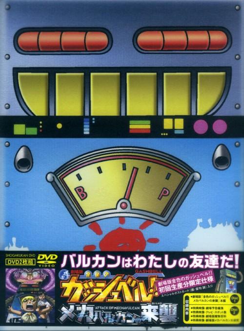 【中古】金色のガッシュベル!!メカバルカンの来襲 劇場版 【DVD】/大谷育江