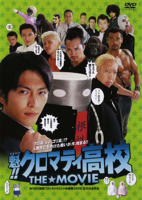 【中古】魁!!クロマティ高校 THE MOVIE 【DVD】/須賀貴匡