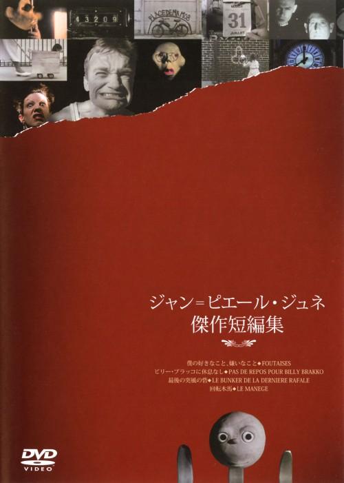 【中古】ジャン=ピエール・ジュネ短編作品集 【DVD】/ジャン=ピエール・ジュネ