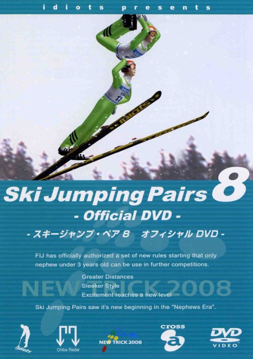 【中古】8.スキージャンプ・ペア オフィシャル 【DVD】