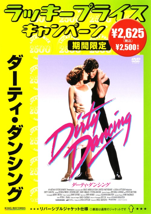 【中古】期限)ダーティ・ダンシング 【DVD】/ジェニファー・グレイ