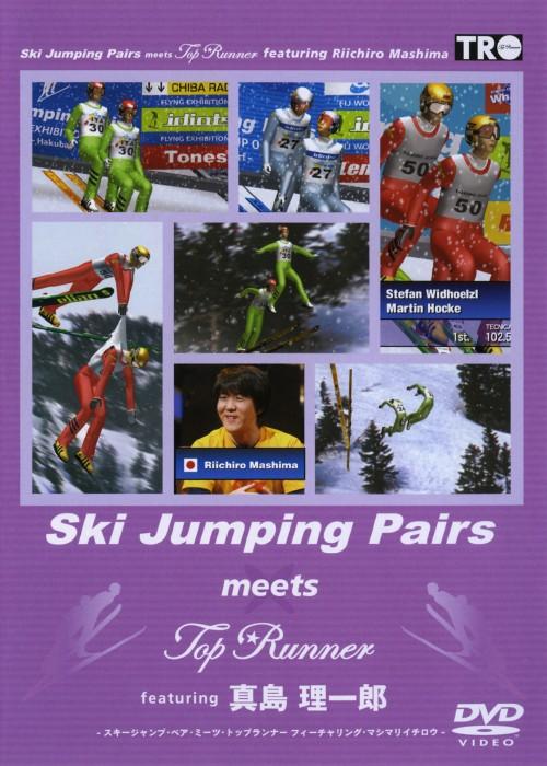 【中古】Top Runner meetsスキージャンプ・ペア&真島理一郎 【DVD】