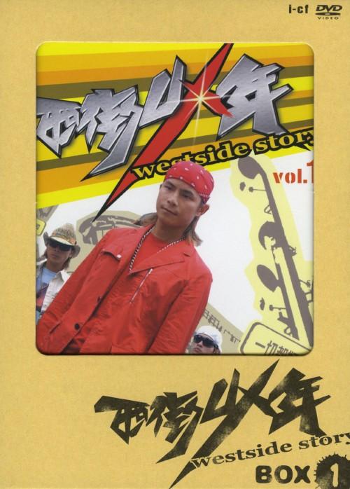 【中古】1.西街少年 Westside Story BOX 【DVD】/トニー・スン