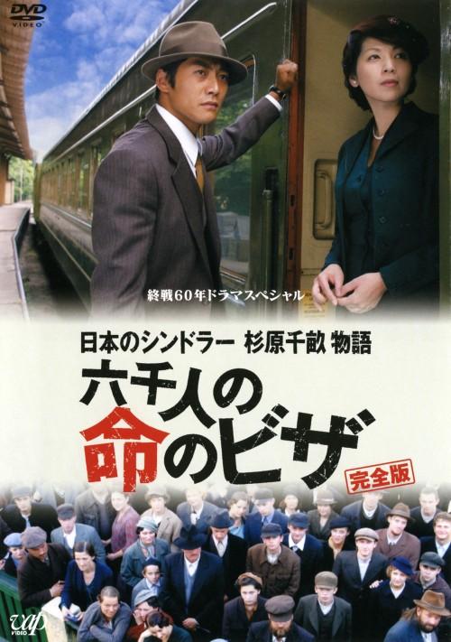 【中古】終戦60年ドラマSP 日本のシンドラー杉原千畝物語 【DVD】/反町隆史