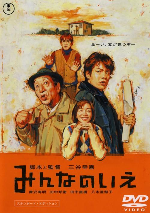 【中古】みんなのいえ スタンダード・ED 【DVD】/唐沢寿明