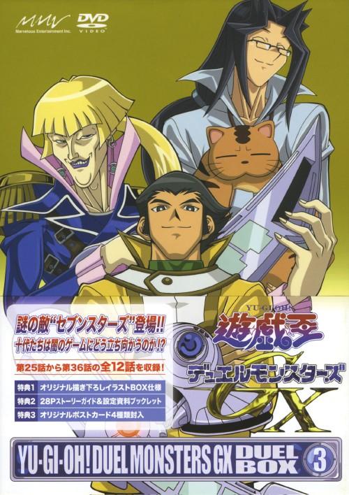 【中古】3.遊・戯・王デュエルモンスターズGX BOX 【DVD】/KENN