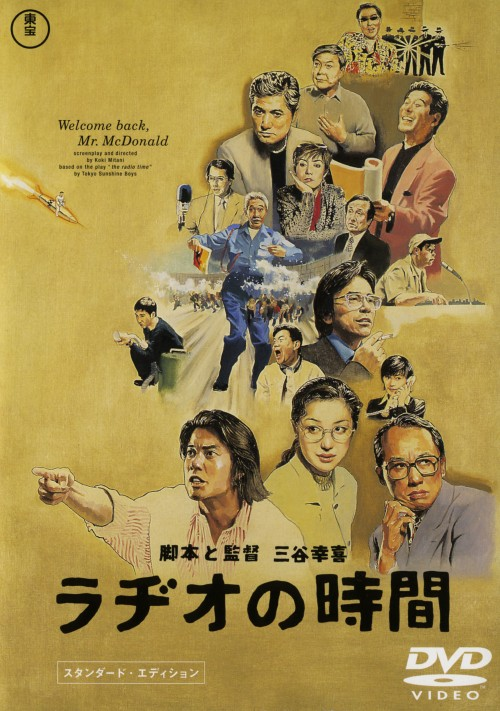 【中古】ラヂオの時間 スタンダード・ED 【DVD】/唐沢寿明